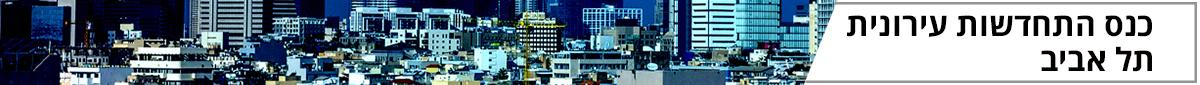 כנס התחדשות עירונית - תל אביב