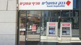בנק פועלים, צילום: מערכת אייס