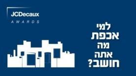 JCDecaux Awards, צילום: לוגו