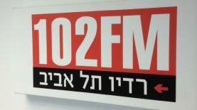 רדיו תל אביב, צילום: אלכסנדר כץ