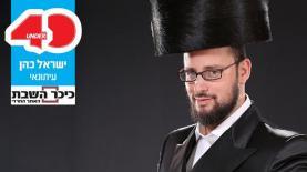"ישראל כהן, צילום: יח""צ"