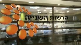 ישיבת מועצת הרשות השנייה, במשרדים בירושלים, צילום: אלכסנדר כץ