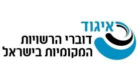 איגוד דוברי הרשויות המקומיות, צילום: לוגו