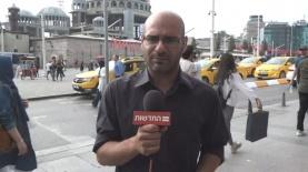 אוהד חמו בלב איסטנבול, היום, צילום: חדשות 2