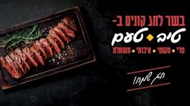 """קמפיין טיב טעם לראש השנה, צילום: יח""""צ"""