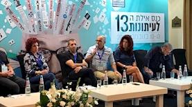 פאנל על אלימות נגד עיתונאים בכנס אילת, צילום: אלכסנדר כץ