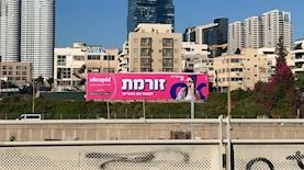 "OkCupid עם קמפיין ראשון בישראל, צילום: יח""צ"