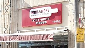 חינאווי גורג משקאות WIN&MORE, צילום: יחצ