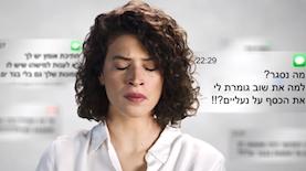 קמפיין ויצו נגד אלימות כלפי נשים, צילום: מסך