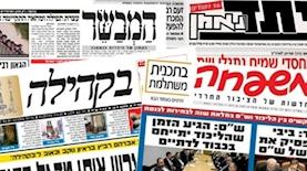 TGI עיתונים חרדים, צילום: אילוסטרציה