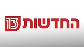 החדשות 13, צילום: לוגו