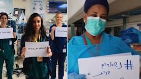 נשארים בבית, צילום: מעמוד הפייסבוק של המרכז הרפואי שיבא תל השומר