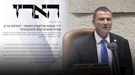 יולי אדלשטיין, צילום: מסך ערוץ הכנסת