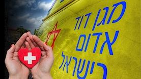 ניידת מגן דוד אדום, צילום: freepik, מתוך עמוד הפייסבוק של מגן דוד אדום