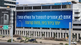 שלט חוצות קורונה של אדרי 8, צילום: אורן אודי