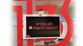קיצוצים בחדשות 13, צילום: חדשות 13