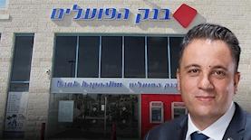 רועי כהן נשיא להב, בנק הפועלים, צילום: אופיר אייב, ויקיפדיה