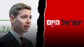 ישראל היום, יאיר נתניהו, צילום: לוגו, מתוך עמוד הפייסבוק של יאיר נתניהו