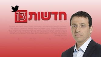 רביב דרוקר, קיצוצים בחדשות 13, צילום: ויקיפדיה