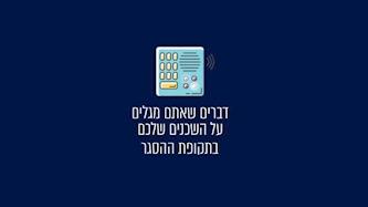 זה הזמן להכיר את השכנים, צילום: מעמוד הפייסבוק של ויצו ישראל