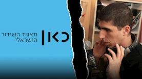 בן רד, כאן תאגיד השידור הישראלי, צילום: מתוך עמוד הפייסבוק של בן רד