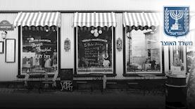 ארנונה לעסקים, צילום: pixabay