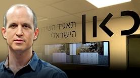 """אלדד קובלנץ, מנכ""""ל כאן 11, צילום: איה אפרים"""