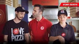"""פרסומת השבוע: """"פיצה לפנים"""" של פיצה האט, צילום: פיצה האט"""