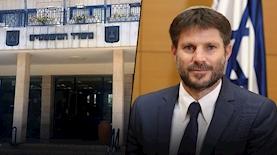 בצלאל סמוטריץ', משרד המשפטים, צילום: מתוך עמוד הפייסבוק של בצלאל סמוטריץ', ויקיפדיה
