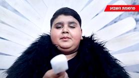 פרסומת השבוע: דקל וקנין - גלידות פלדמן, צילום: מתוך הפרסומת