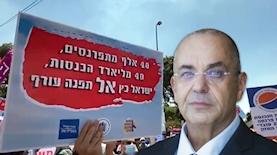 יוסי פתאל, צילום: יחצ, לשכת מארגני התיירות הנכנסת לישראל