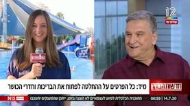 יעקב אחימאיר, צילום: מסך חדשות 12