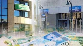 בנק לאומי, בנק דיסקונט