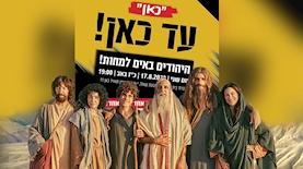 היהודים באים למחות