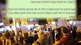 ההפגנה נגד תרבות האונס בגבעתיים והתגובה, צילום: עיריית גבעתיים