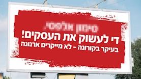 שלט מחאה נגד ראש העיר - אילוסטרציה