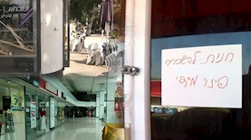 עסקים סגורים, צילום: מסך קשת 12