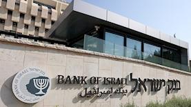בנק ישראל, צילום: Magma Images