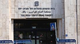 בית משפט השלום תל אביב, צילום: Magma Images