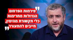 שמעון ריקלין, צילום: יוטיוב: ערוץ 20