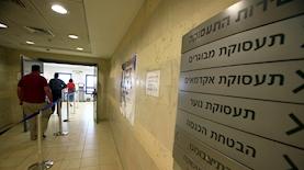 לשכת התעסוקה, צילום: Yossi Zamir/Flash90
