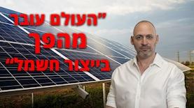 """יקי נוימן מנכ""""ל דוראל אנרגיה, צילום: דניאל שטרית, pixabay"""