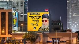 הקמפיין של שס, צילום: שס
