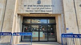 בית משפט השלום, צילום: Magma Images