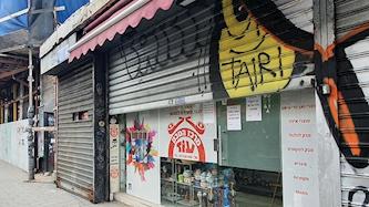 עסקים סגורים, צילום: Magma Images