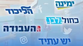 מפלגות ברשתות החברתיות