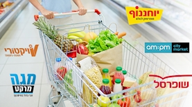 רשתות מזון, צילום: freepik