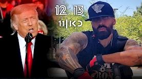 הצל, דונלד טראמפ, צילום: פייסבוק/הצל, יוטיוב/Fox News