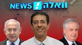 """משפט נתניהו, צילום: ישראל שלם אלכסנדר כ""""ץ פלאש 90 ויח""""צ"""