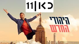 היהודי החדש, צילום: יחצ כאן 11